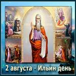 Картинка гиф Ильин день