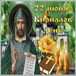 Картинка гиф Кириллов день
