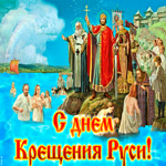 Картинка гиф Крещение Руси