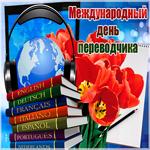 Картинка гиф Международный день переводчика