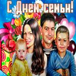 Картинка гиф Международный день семьи