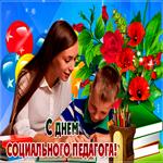 Картинка гиф Международный день социального педагога