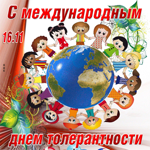 Картинка гиф Международный день терпимости