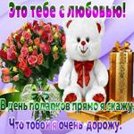 Картинка гиф на День подарков