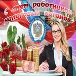 Картинка гиф на День работника налоговых органов в России