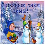 Картинка гиф Первый День Зимы