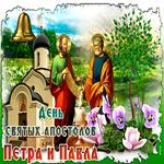 Картинка гиф Петров день
