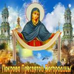 Картинка гиф Покров Пресвятой Богородицы и Приснодевы Марии