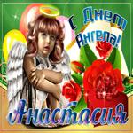 Картинка гиф С днем ангела Анастасия