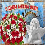 Картинка гиф С днем ангела Олег