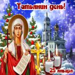 Картинка гиф С днем ангела Татьяна