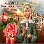 Картинка гиф с днём памяти Блаженной Матроны Московской