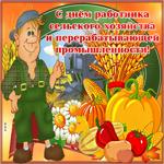 Картинка гиф с днем работника сельского хозяйства