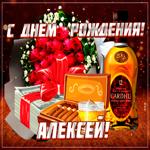 Картинка гиф с днем рождения Алексей