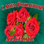 Картинка гиф с днем рождения Анастасия