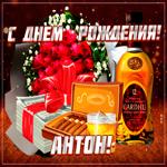 Картинка гиф с днем рождения Антон