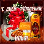 Картинка гиф с днем рождения Илья