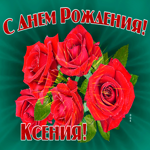 Картинка гиф с днем рождения Ксения