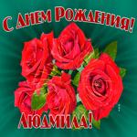 Картинка гиф с днем рождения Людмила