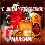 Картинка гиф с днем рождения Максим