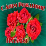 Картинка гиф с днем рождения Наталья