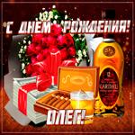 Картинка гиф с днем рождения Олег
