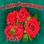 Картинка гиф с днем рождения Роза