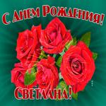 Картинка гиф с днем рождения Светлана