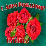 Картинка гиф с днем рождения Татьяна