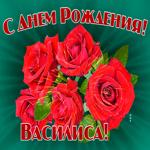 Картинка гиф с днем рождения Василиса