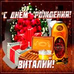 Картинка гиф с днем рождения Виталий