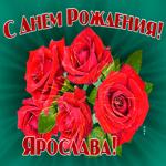 Картинка гиф с днем рождения Ярослава