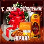 Картинка гиф с днем рождения Юрий