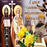 Картинка гиф с днем славянской письменности и культуры