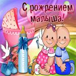 Картинка гиф с рождением малыша
