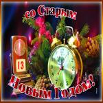 Картинка гиф Старый новый год