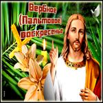 Картинка гиф Вербное воскресенье