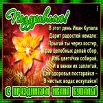 Картинка Иван Купала с надписью