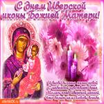 Картинка Иверская икона Божией Матери со стихами