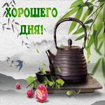 Картинка хорошего дня с чаем
