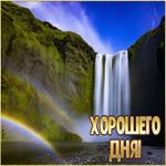 Картинка хорошего дня с водопадом