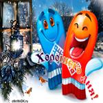 Картинка хорошего дня со снегом