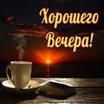Картинка хорошего вечера с кофе