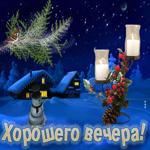 Картинка хорошего вечера со снеговиком