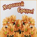Картинка хорошей среды с цветами