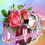 Картинка любимой подруге с розами