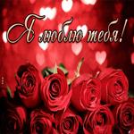 Картинка люблю с охапкой роз