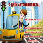 Картинка на День автомобилиста для таксиста