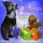 Пасха — это праздник важный, в этот день такой чудесный должен быть счастливым каждый