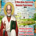 Картинка Николин День с пожеланиями